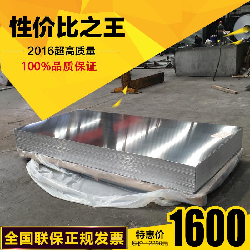 沈阳铝板厂家批发_河南中州铝业销售