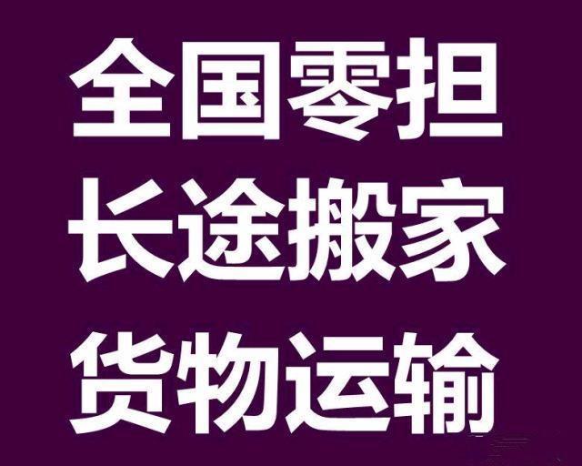 上海到内蒙古物流专线