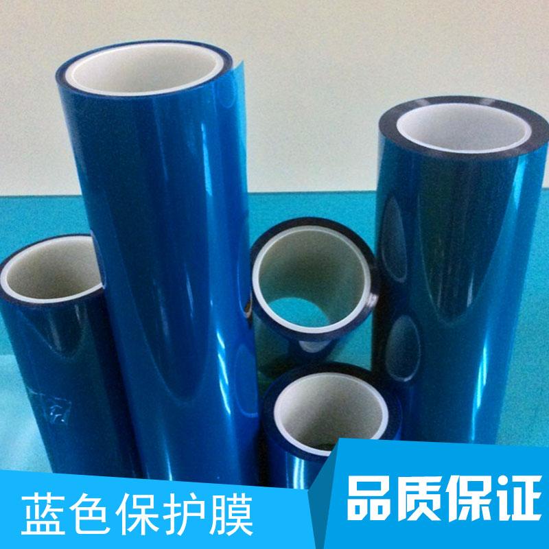 蓝色保护膜 数码产品保护膜 屏幕保护膜 蓝色硅胶保护膜 pet绝缘膜