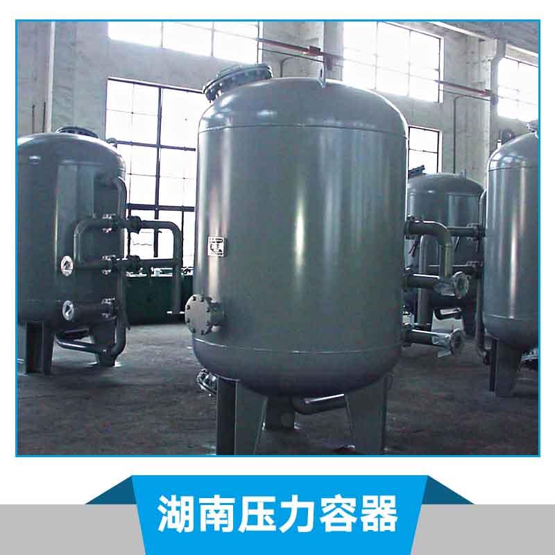 湖南压力容器 不锈钢压力容器 压力容器制造 压力容器罐