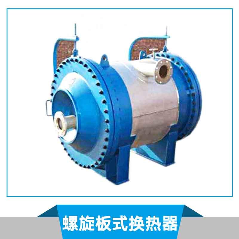 螺旋板式换热器 不锈钢螺旋板式换热器 螺旋换热器 可拆式螺旋板式换热器 螺旋板式换热器 螺旋板式换热器厂家直销