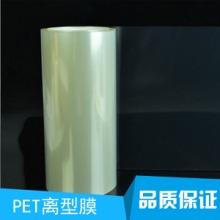 PET塑料分离薄膜 防水抗静电离型膜 四川离型膜 四川离型膜厂家批发