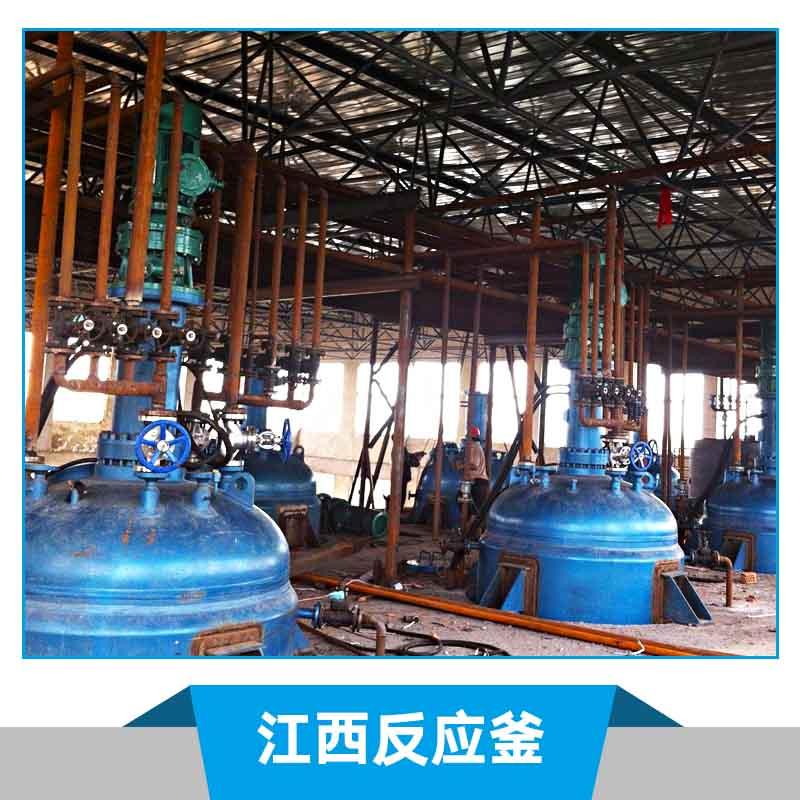小型反应釜 不锈钢碳钢反应釜 搪玻璃反应釜 电加热反应釜 高压反应釜 江西反应釜