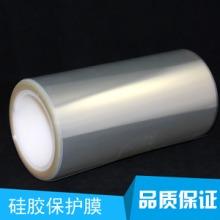 硅胶保护膜 电子产品屏幕保护膜 pet防刮防尘防辐射保护膜 抗静电保护膜批发