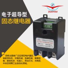 河北佐佑首创能替代70A交流接触器的电子超导型单相固态继电器图片
