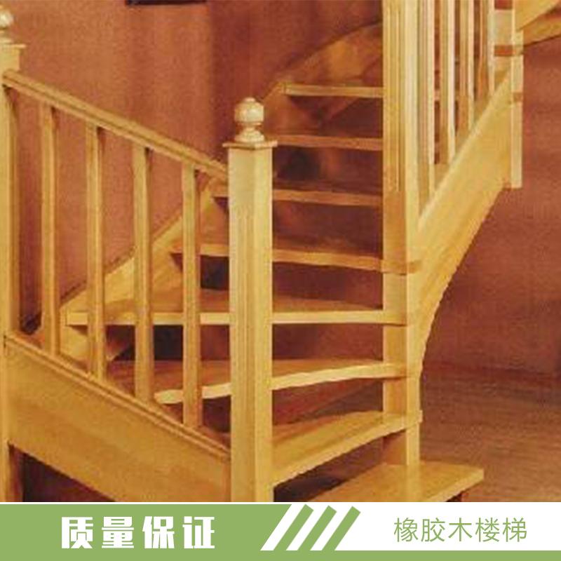 橡胶木楼梯 橡胶木踏步板简易楼梯 别墅高档楼梯 复式楼梯 实木楼梯