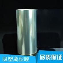 吸塑离型膜 双面离型膜 pet离型塑料薄膜 耐高温透明吸塑离型膜 分离膜 四川吸塑离型膜批发