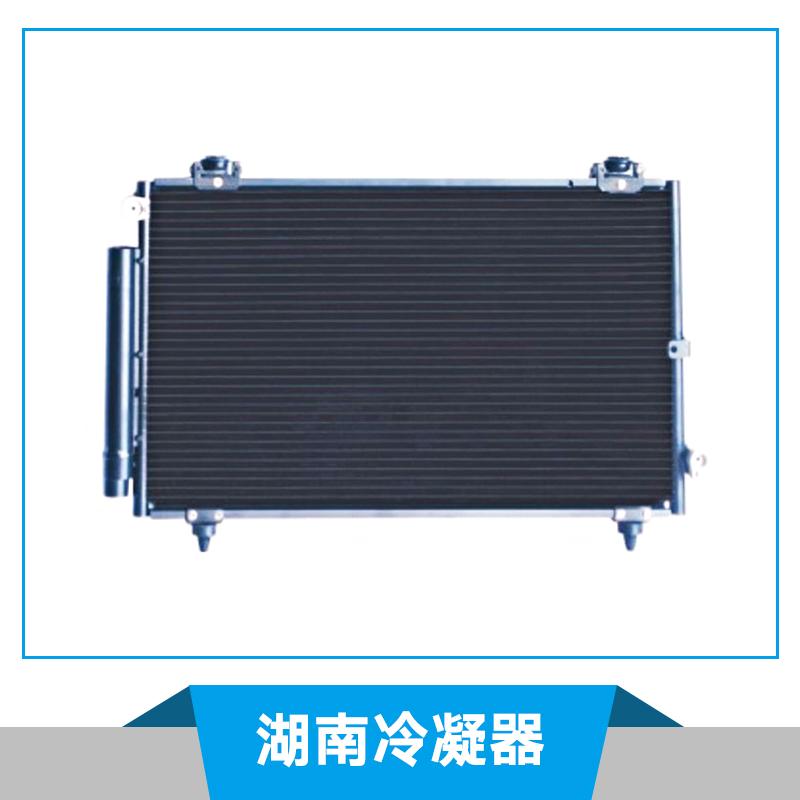 湖南冷凝器 v型冷凝器 翅片式冷凝器 微型冷凝器 小型冷凝器 风冷冷凝器 蒸发式冷凝器