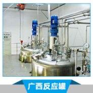 广西反应罐 化工反应罐 超临界反应罐 不锈钢反应罐 立式反应罐 氧化反应罐 塑料反应罐