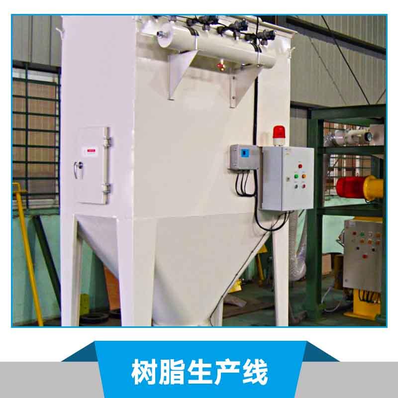 树脂生产线 优质树脂砂生产线 卧式冷凝器 搪玻璃反应釜 树脂生产线厂家直销