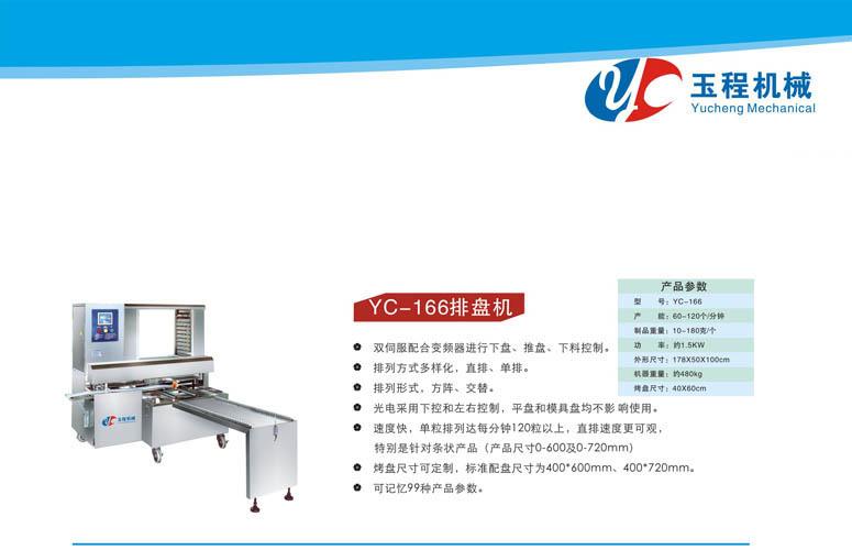 YC-166排盘机  自动排盘机 多功能月饼排盘机