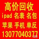 全株洲哪里回收苹果手机6sp二手苹果7plus华为小米OPPOr9svivo手机上门回收 苹果手机