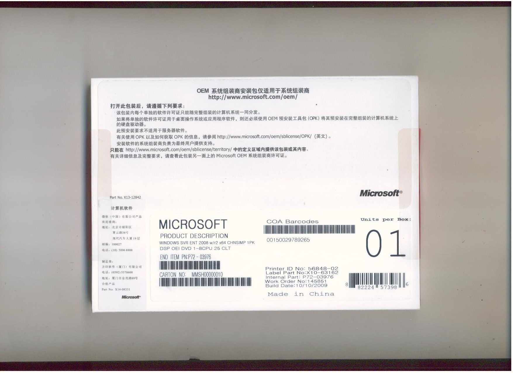 Windows Server2008 R2 Enterprise(简体中文版)25用户 COEM