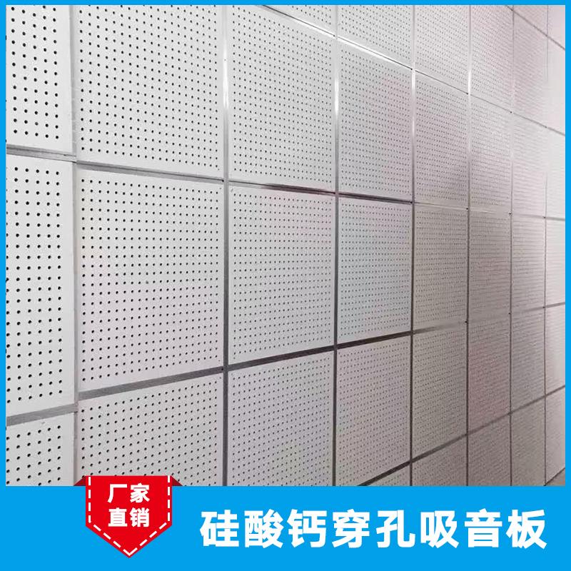 硅酸钙穿孔吸音板厂家直销 铝板穿孔吸音板 穿孔压型吸音板 硅酸钙穿孔吸音板 金属穿孔吸音板