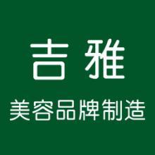 广州化妆品代加工原装进口美白保湿胶原蛋白精华液批发吉雅图片