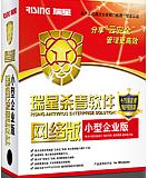 瑞星杀毒软件网络版-企业专用版