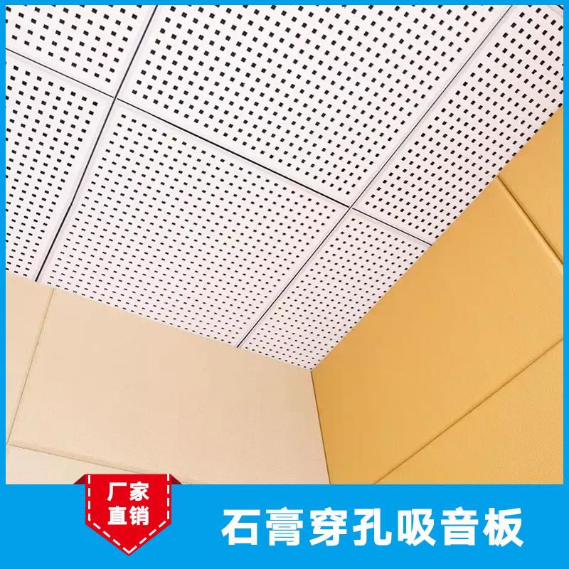 石膏穿孔吸音板厂家直销 铝合金穿孔吸音板 水泥穿孔吸音板 穿孔吸音板墙面 穿孔铝板吸音板 石膏穿孔吸音板