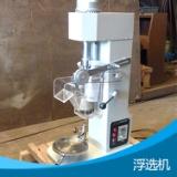 浮选机厂家直销 上海浮选机 小型浮选机 单槽式浮选机 浮选机叶轮 防腐蚀浮选机