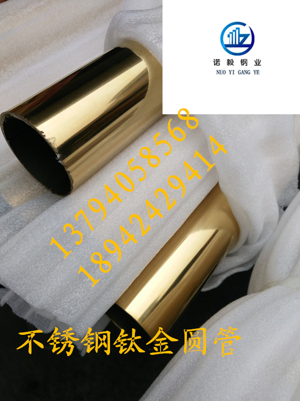 304 不锈钢8K黄钛金圆管外径42*1.2MM