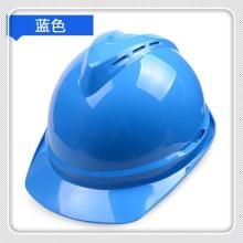 V型安全帽ABS防砸帽批发