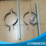 分纤箱抱箍支架 光缆分线箱支架 光纤箱抱箍支架 抱箍光纤分纤箱 光纤分纤箱支架
