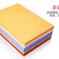 雅岚彩色打印纸复印纸