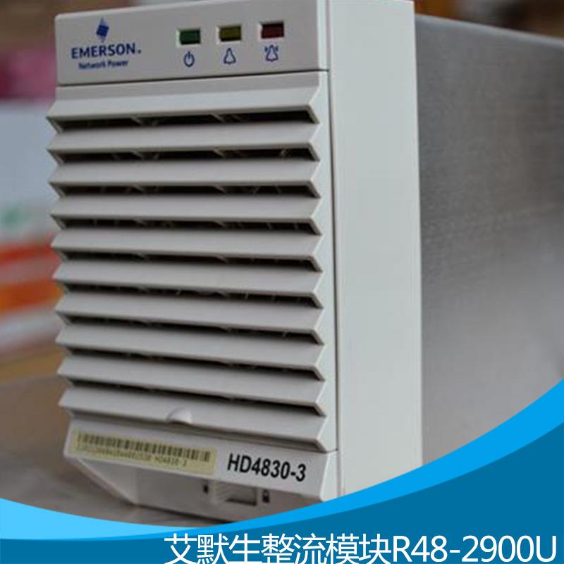 艾默生整流模块R48-2900U 艾默生通信电源 艾默生整流模块 艾默生充电模块
