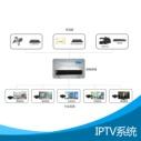 小区 宾馆 酒店 IPTV系统 小区IPTV系统 宾馆IPTV系统 酒店IPTV系统