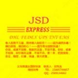 武义DHL国际快递取件电话武义FEDEX快递取件 DHL,FEDEX,EMS,