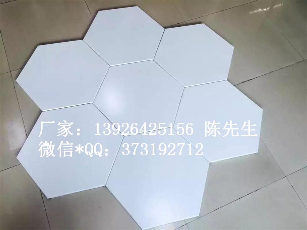 供应 六角形铝扣板 吊顶装饰建材