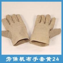 劳保帆布手套黄24 防护手套 电工绝缘手套 加厚帆布耐磨劳保工作手套图片