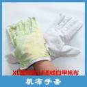 河北 帆布手套 劳保白帆布工作手套 防割防刺防护手套 加厚耐磨手套