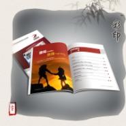 平版印刷彩印 书刊杂志彩印 宣传册印刷 画册图册印刷 纸类彩色印刷加工