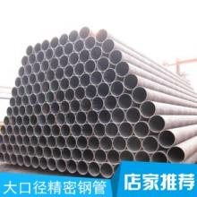 大口径精密钢管厂家直销大口径钢管大口径薄壁精密钢管大口径精密无缝钢管大口径精密冷拔钢管批发