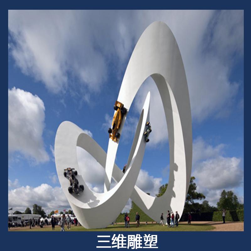 三维雕塑 不锈钢大型雕塑 城市广场景观金属雕塑 三维立体创意雕塑