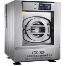 广东快洁龙XGQ-30F工业洗衣机布草洗涤理想之选批发