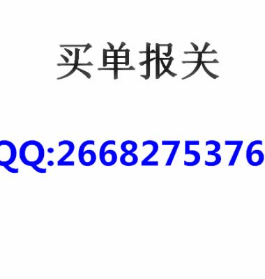 买单报关图片/买单报关样板图 (1)