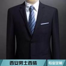 西安男士西装 高档男士西装 男式休闲西装 男士西装外套 男士西装马甲 韩版男士西装