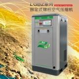 厂家直销红五环 LGBZ螺杆空气压缩机,螺杆空压机