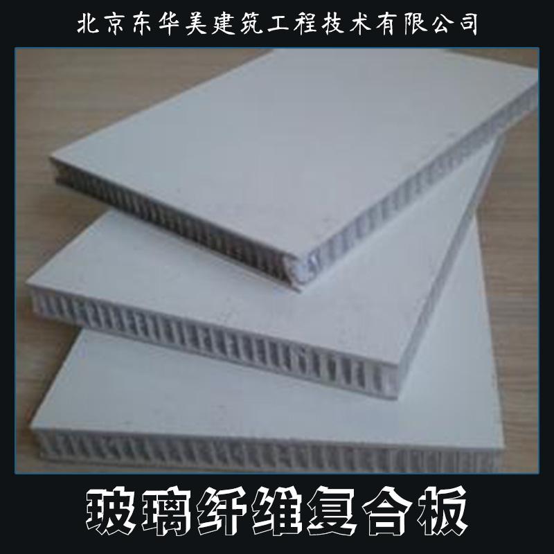 玻璃纤维复合板产品 玻璃纤维蜂窝复合板 增强纤维复合板 玻璃纤维防火保温板