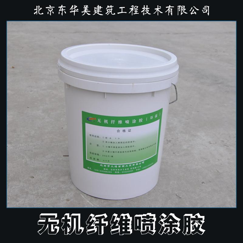 无机纤维喷涂胶 无机纤维专用胶 无机纤维喷涂粘合剂 超细无机纤维喷涂胶