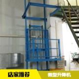 微型升降机 家用小型升降机 微型货梯传菜机 微型升降平台液压升降机