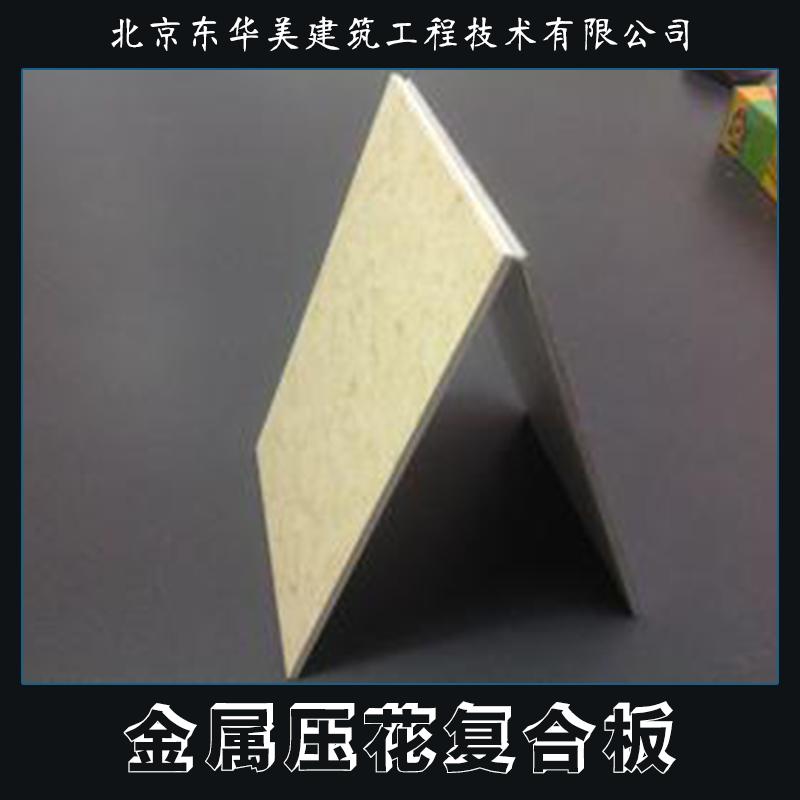 金属压花复合板产品 金属复合保温板 金属压花复合装饰板 金属压花面复合保温板