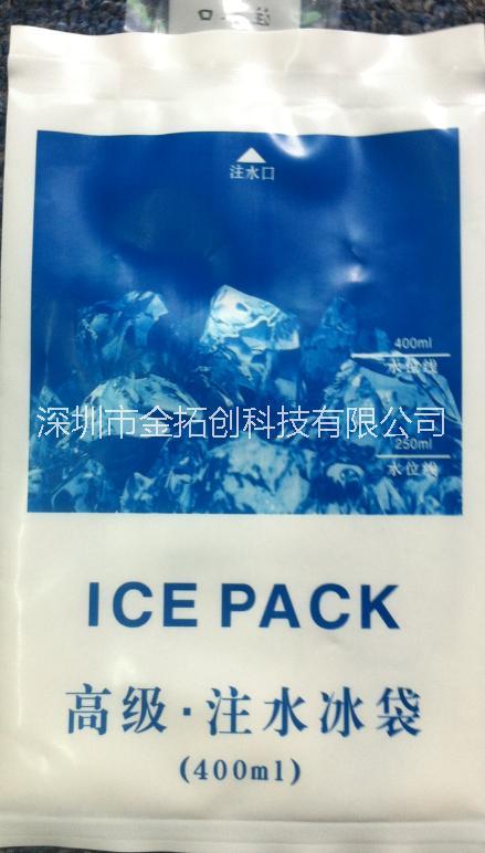 深圳注水冰袋400ml保冷剂生产厂家供应商销售商