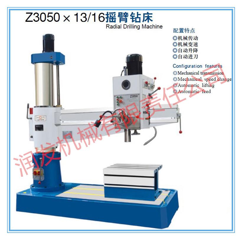 厂家专业生产 Z3050x13/16机械摇臂钻 全国包邮 可视频看货