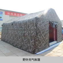 野外充气帐篷 消防抢险救灾帐篷 野营迷彩帐篷 野外施工折叠帐篷批发
