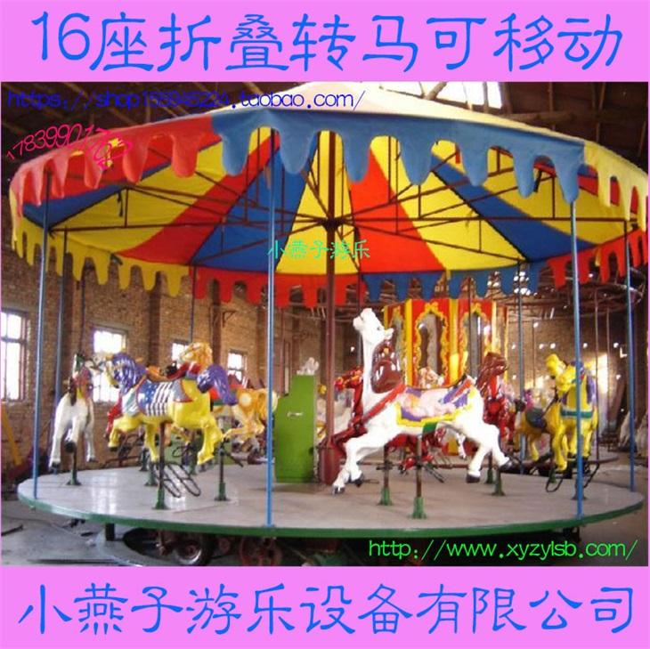 16座广场简易转马大型电动游乐设备/儿童小型可移动旋转木马玩具