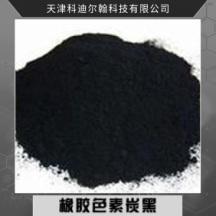 橡胶色素炭黑 橡胶发泡专用炭黑 环保型炭黑颜料 超细色素炭黑粉末