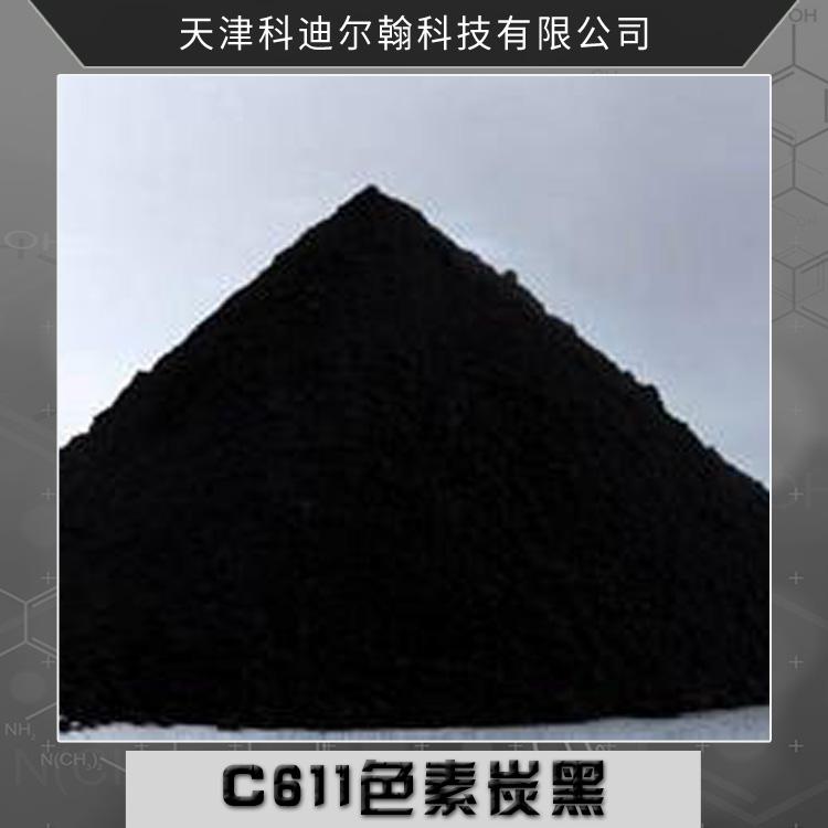C611 色素炭黑 普通型色素炭黑 超细纳米级色素炭黑 油墨炭黑颜料