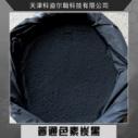 普通型色素炭黑图片